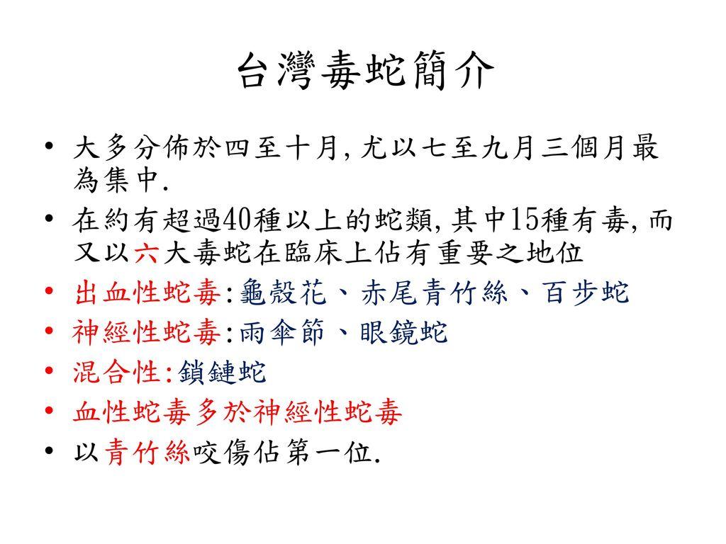 台灣毒蛇簡介 大多分佈於四至十月,尤以七至九月三個月最為集中.