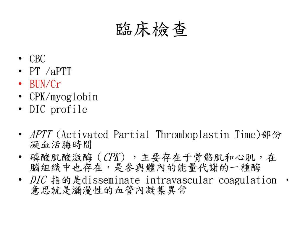臨床檢查 CBC PT /aPTT BUN/Cr CPK/myoglobin DIC profile