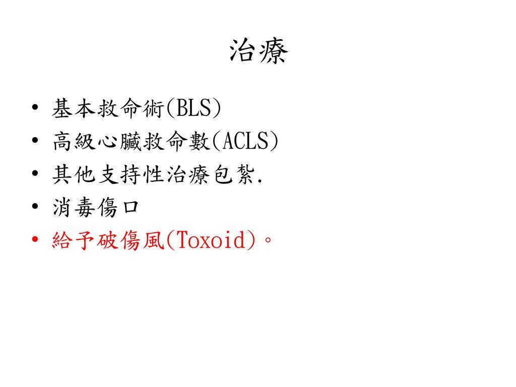治療 基本救命術(BLS) 高級心臟救命數(ACLS) 其他支持性治療包紮. 消毒傷口 給予破傷風(Toxoid)。