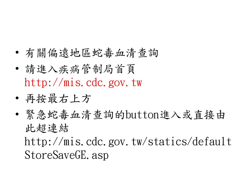 有關偏遠地區蛇毒血清查詢 請進入疾病管制局首頁http://mis.cdc.gov.tw. 再按最右上方.