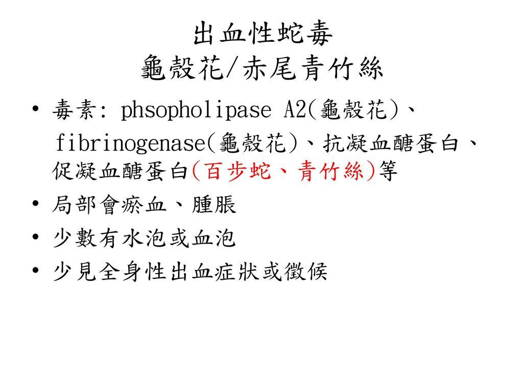 出血性蛇毒 龜殼花/赤尾青竹絲 毒素: phsopholipase A2(龜殼花)、