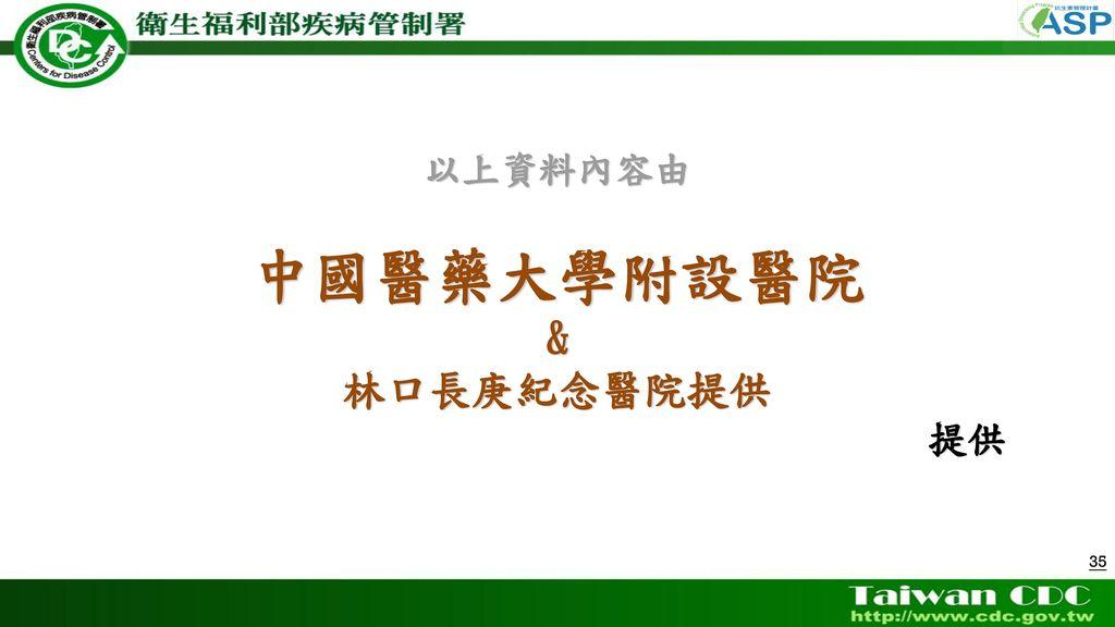 以上資料內容由 中國醫藥大學附設醫院 & 林口長庚紀念醫院提供 提供