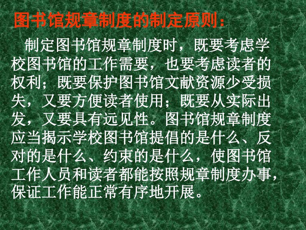 图书馆规章制度的制定原则: