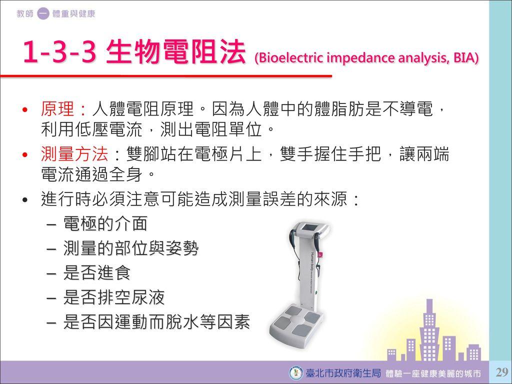 1-3-3 生物電阻法 (Bioelectric impedance analysis, BIA)