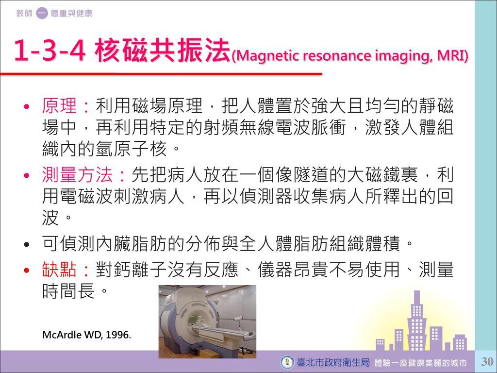 1-3-4 核磁共振法(Magnetic resonance imaging, MRI)