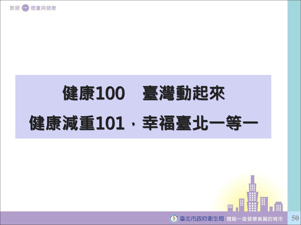 健康100 臺灣動起來 健康減重101,幸福臺北一等一