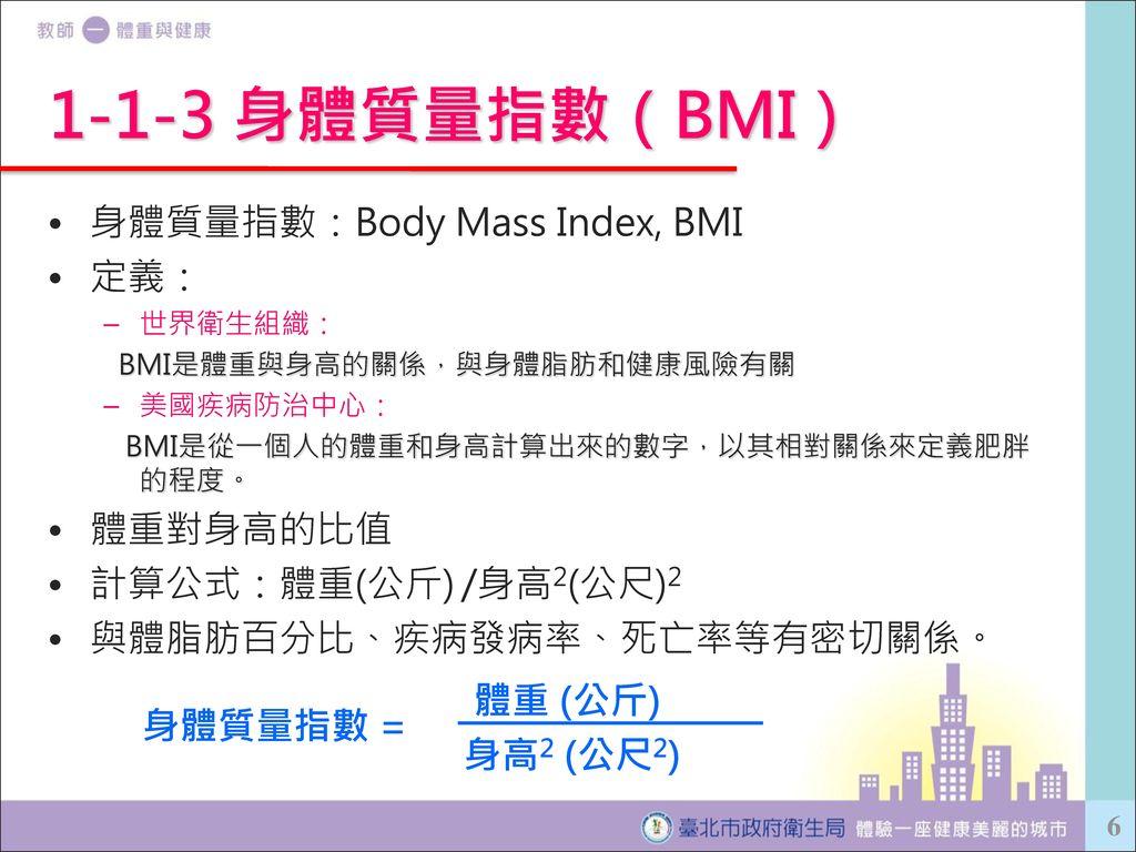 1-1-3 身體質量指數(BMI) 身體質量指數:Body Mass Index, BMI 定義: 體重對身高的比值
