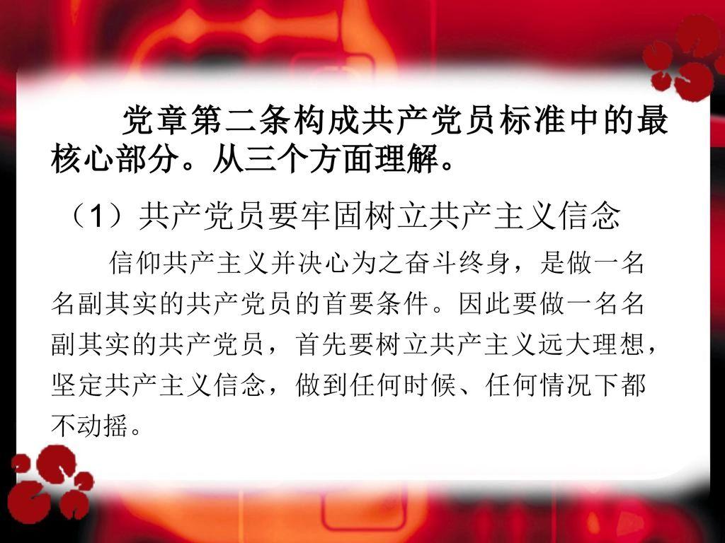党章第二条构成共产党员标准中的最核心部分。从三个方面理解。