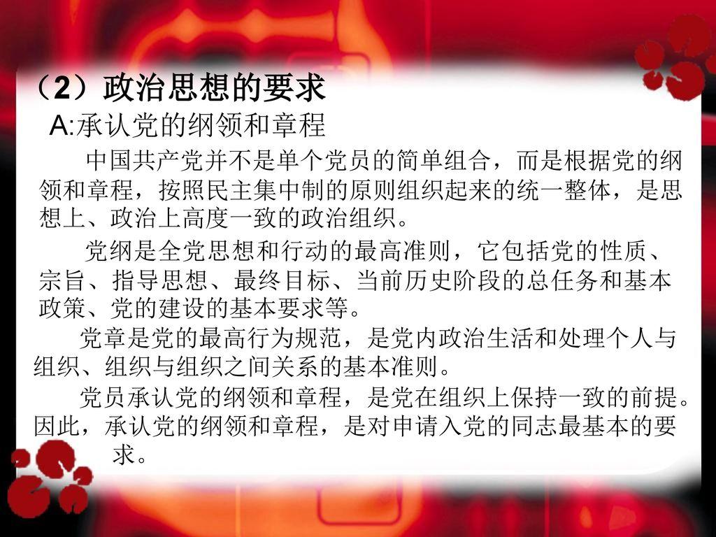 (2)政治思想的要求 A:承认党的纲领和章程