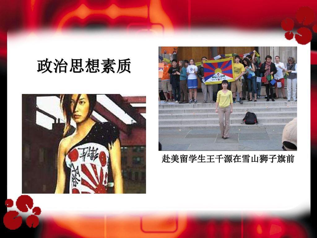 政治思想素质 赴美留学生王千源在雪山狮子旗前