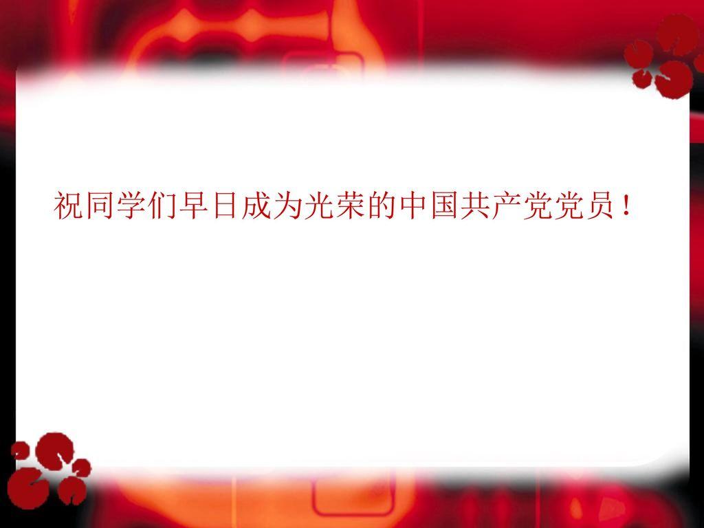 祝同学们早日成为光荣的中国共产党党员!