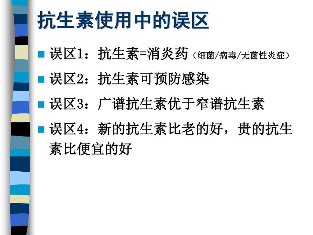抗生素使用中的误区 误区1:抗生素=消炎药(细菌/病毒/无菌性炎症) 误区2:抗生素可预防感染 误区3:广谱抗生素优于窄谱抗生素