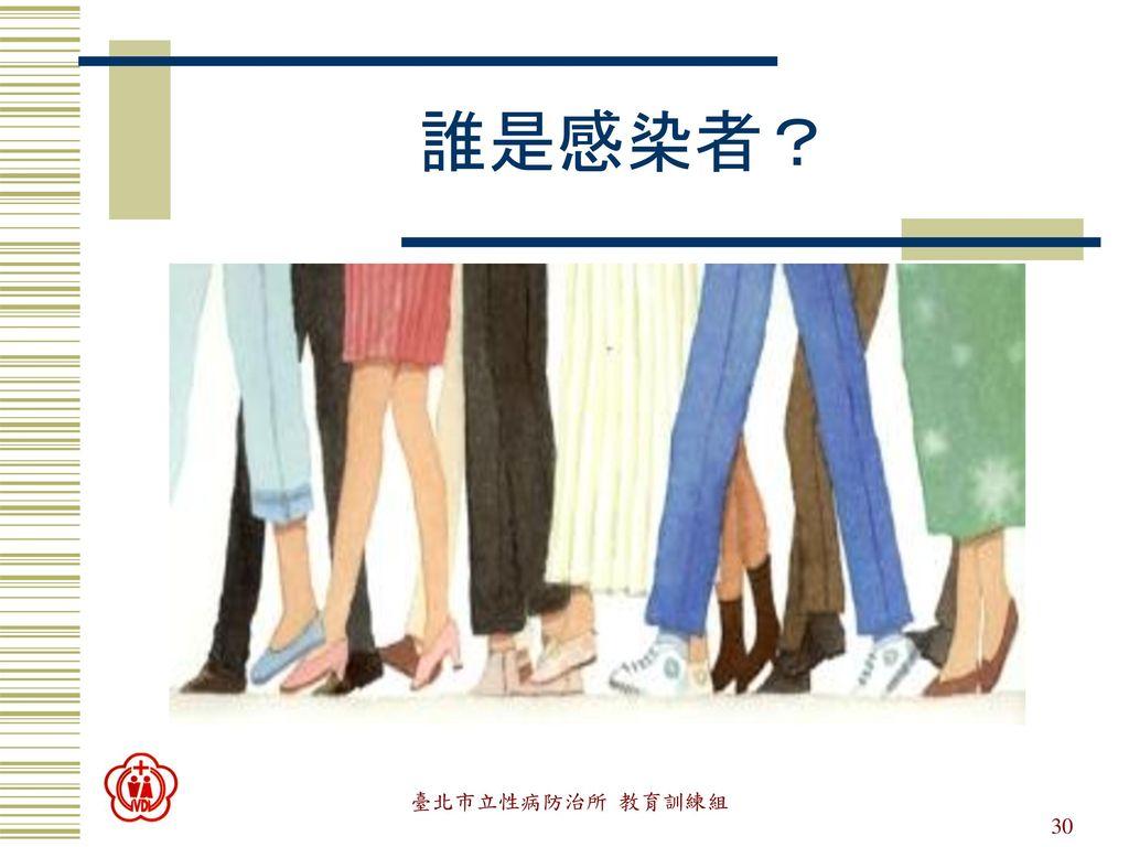 誰是感染者? 臺北市立性病防治所 教育訓練組 性傳染病與我有關嗎