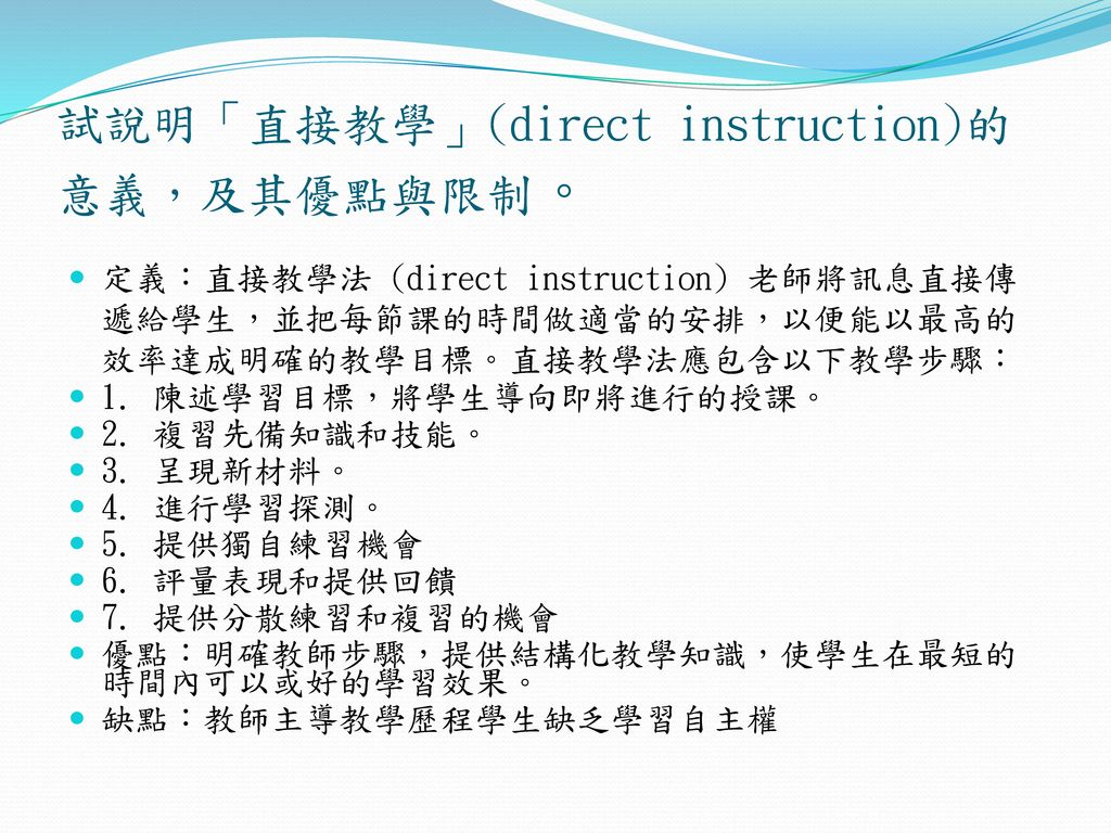 試說明「直接教學」(direct instruction)的意義,及其優點與限制。