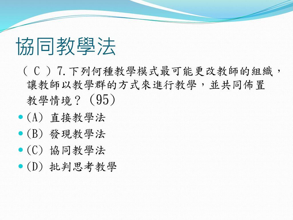 協同教學法 (A) 直接教學法 (B) 發現教學法 (C) 協同教學法 (D) 批判思考教學