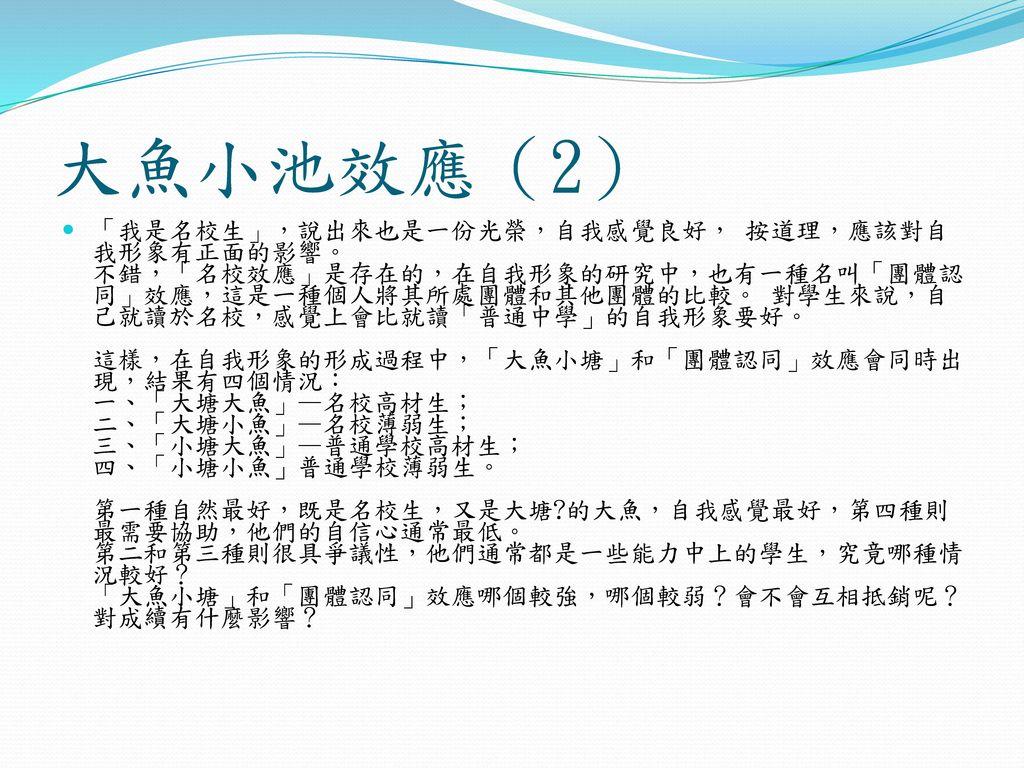 大魚小池效應(2)