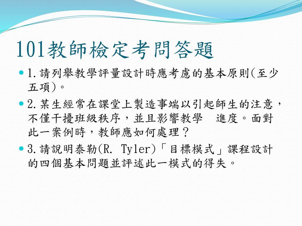 101教師檢定考問答題 1.請列舉教學評量設計時應考慮的基本原則(至少五項)。