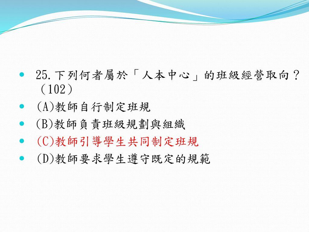25.下列何者屬於「人本中心」的班級經營取向? (102)