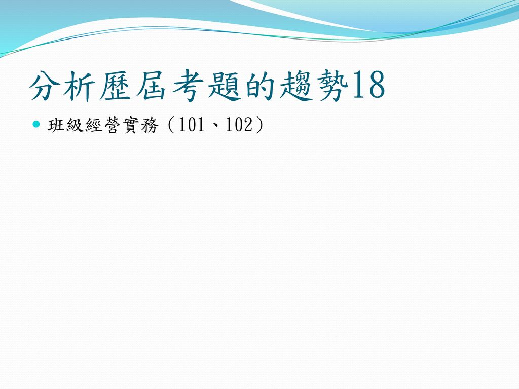 分析歷屆考題的趨勢18 班級經營實務(101、102)