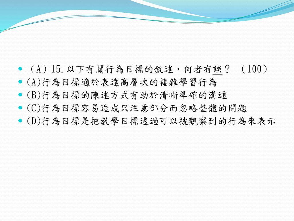 (A)15.以下有關行為目標的敘述,何者有誤? (100)