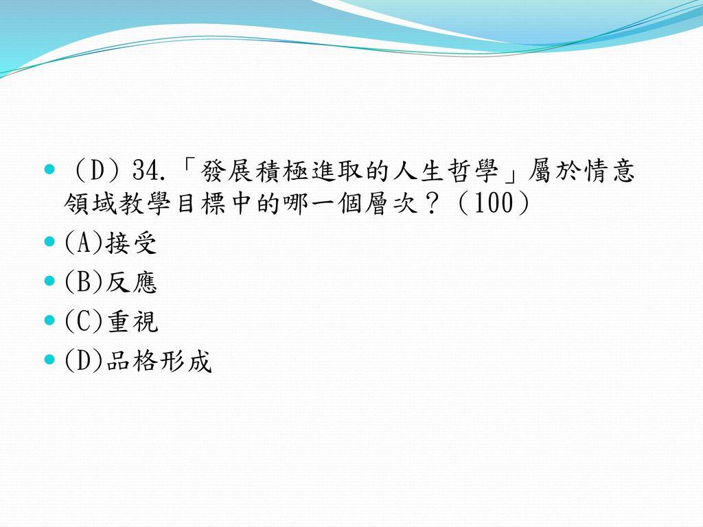 (D)34.「發展積極進取的人生哲學」屬於情意領域教學目標中的哪一個層次?(100)
