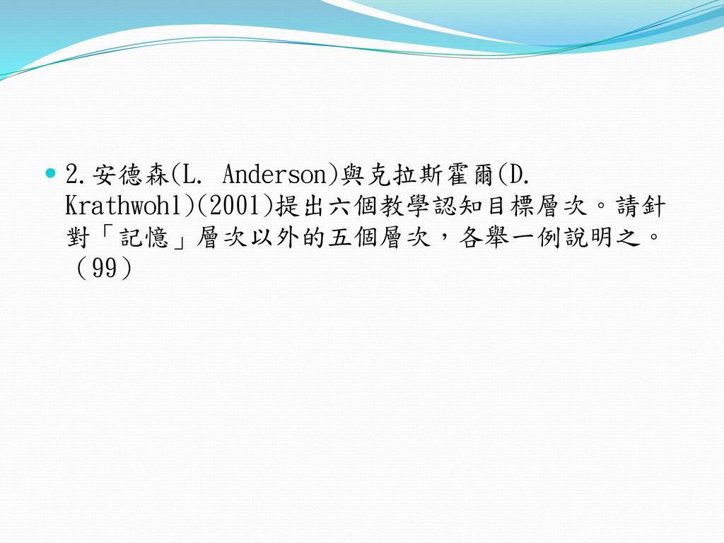 2. 安德森(L. Anderson)與克拉斯霍爾(D