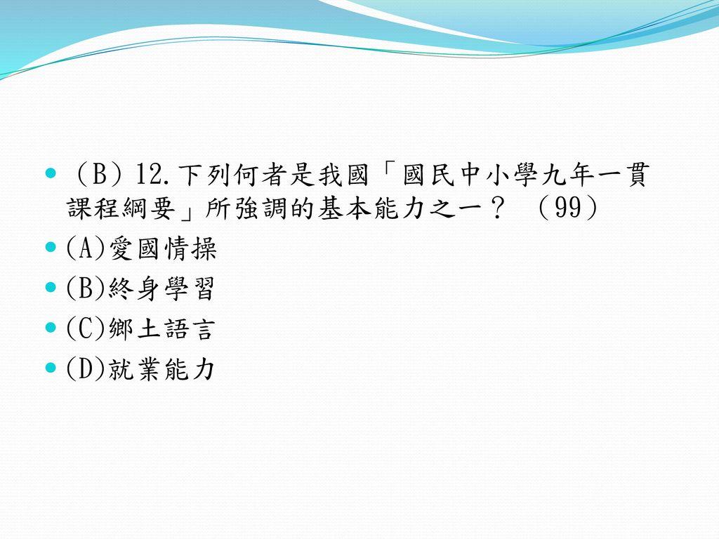 (B)12.下列何者是我國「國民中小學九年一貫課程綱要」所強調的基本能力之一? (99)