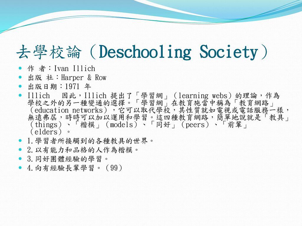 去學校論(Deschooling Society)