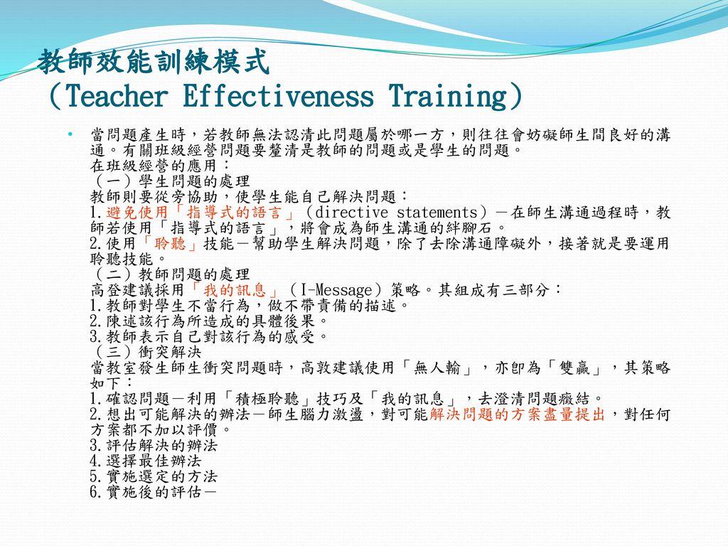教師效能訓練模式 (Teacher Effectiveness Training)