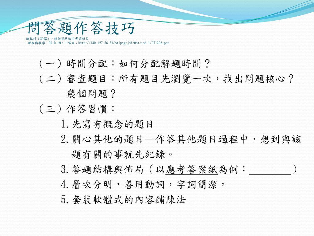 問答題作答技巧 陳銘村(2008)。教師資格檢定考試研習 -課程與教學。99. 9. 19,下載自:http://140. 127. 56
