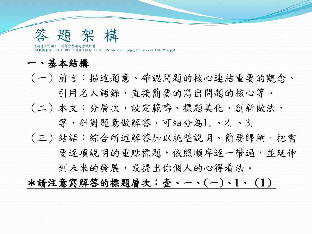 答 題 架 構 陳銘村(2008)。教師資格檢定考試研習 -課程與教學。99. 9. 19,下載自:http://140. 127. 56