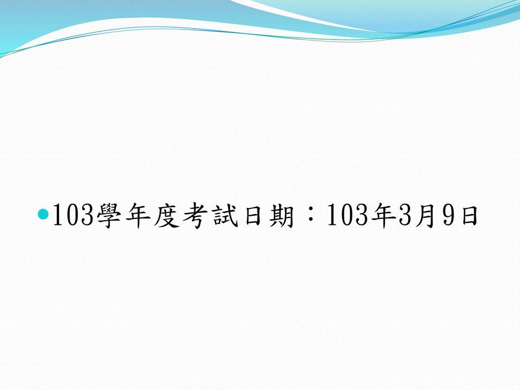 103學年度考試日期:103年3月9日