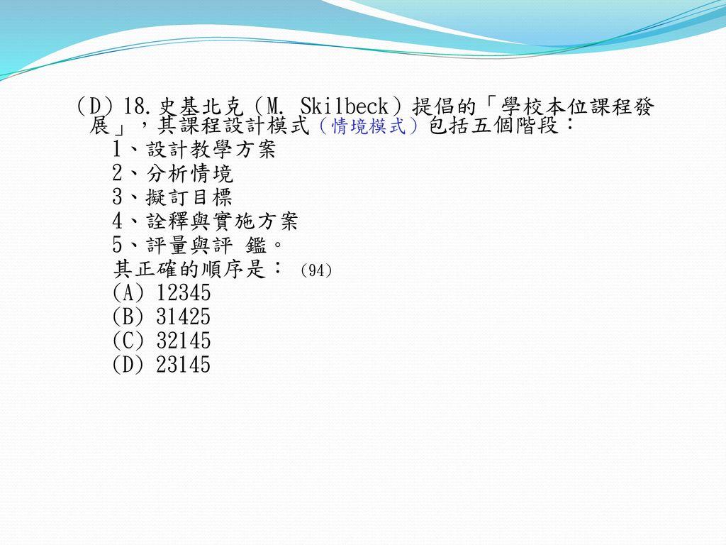 (D)18.史基北克(M.