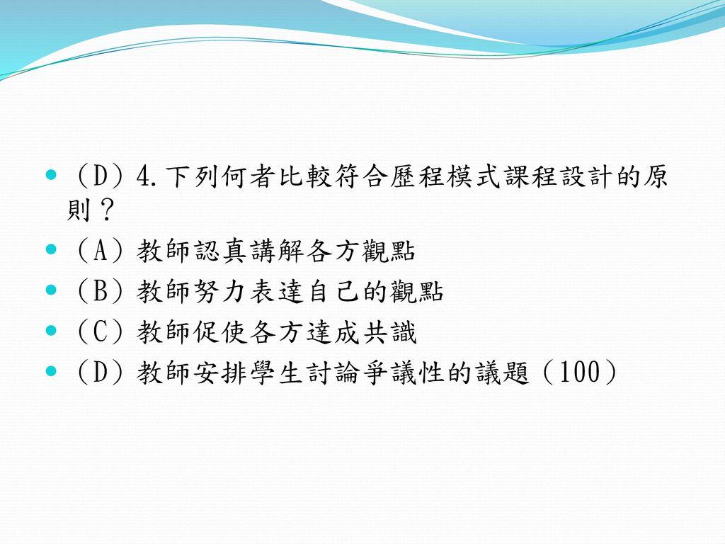 (D)4.下列何者比較符合歷程模式課程設計的原則?