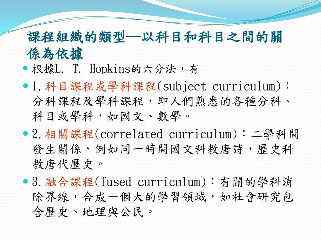 課程組織的類型─以科目和科目之間的關係為依據