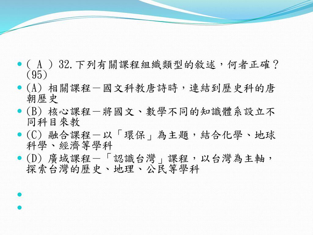 ( A ) 32.下列有關課程組織類型的敘述,何者正確?(95)