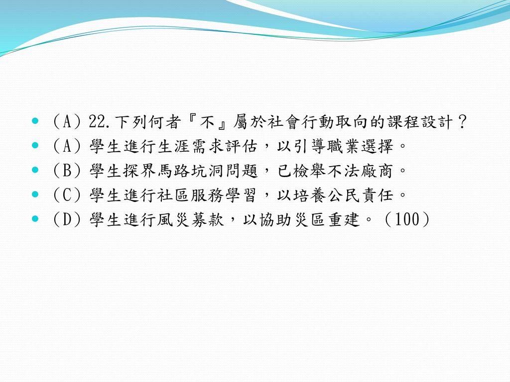 (A)22.下列何者『不』屬於社會行動取向的課程設計?