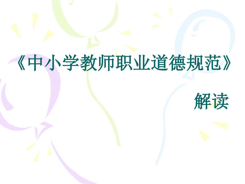 老师的色�_《中小学教师职业道德规范》 解读.