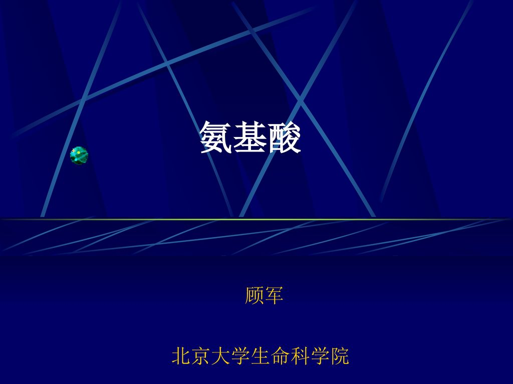 氨基酸 顾军 北京大学生命科学院