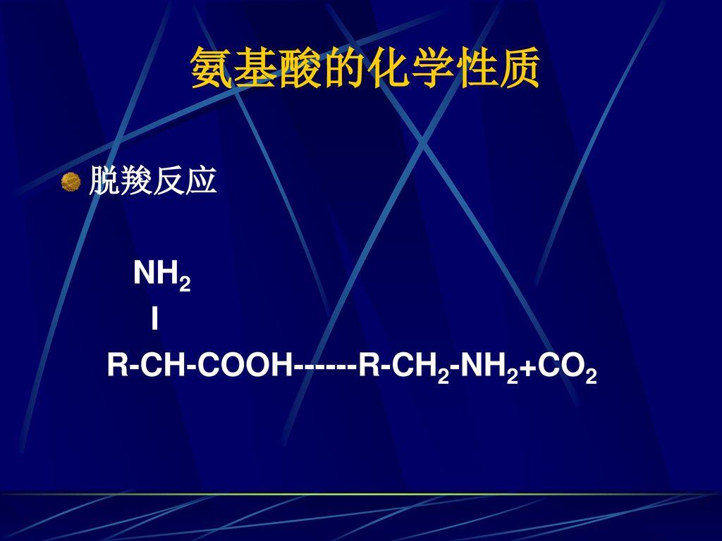 氨基酸的化学性质 脱羧反应 NH2 I R-CH-COOH------R-CH2-NH2+CO2