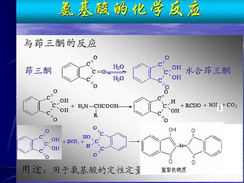 氨基酸与水合茚三酮共热,发生氧化脱氨反应,生成NH3与酮酸。水合茚三酮变为还原型茚三酮。 加热过程中酮酸裂解,放出CO2,自身变为少一个碳的醛。水合茚三酮变为还原型茚三酮。 NH3与水合茚三酮及还原型茚三酮脱水缩合,生成蓝紫色化合物。
