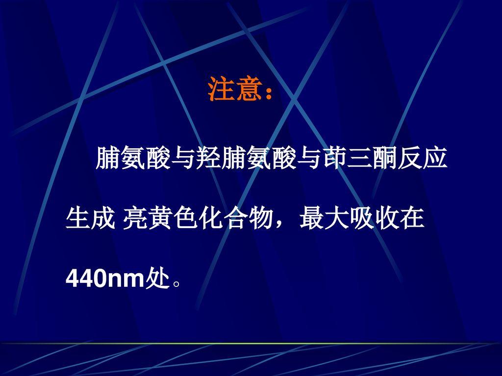 脯氨酸与羟脯氨酸与茚三酮反应生成 亮黄色化合物,最大吸收在440nm处。