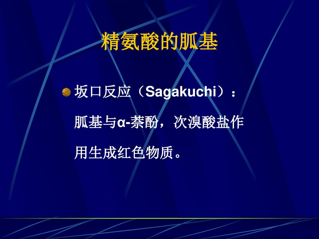 精氨酸的胍基 坂口反应(Sagakuchi):胍基与α-萘酚,次溴酸盐作用生成红色物质。