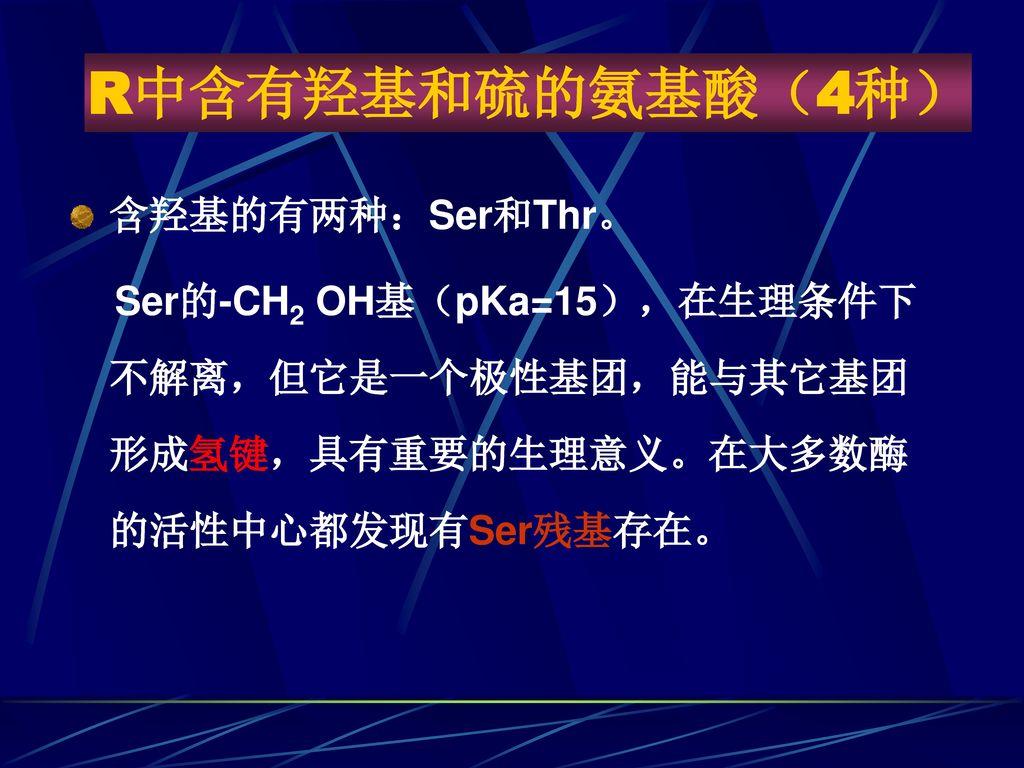 R中含有羟基和硫的氨基酸(4种) 含羟基的有两种:Ser和Thr。