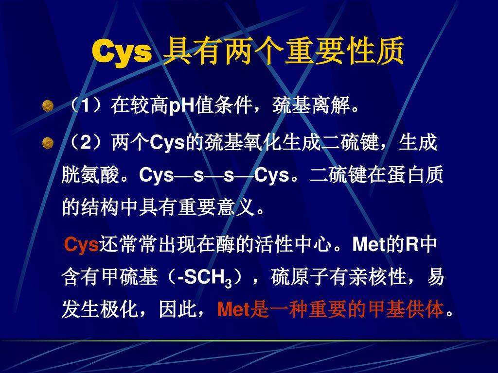 Cys 具有两个重要性质 (1)在较高pH值条件,巯基离解。