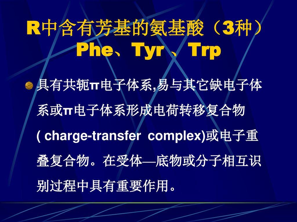 R中含有芳基的氨基酸(3种)Phe、Tyr 、Trp