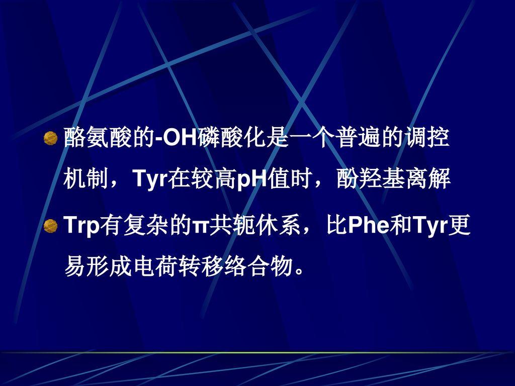 酪氨酸的-OH磷酸化是一个普遍的调控机制,Tyr在较高pH值时,酚羟基离解