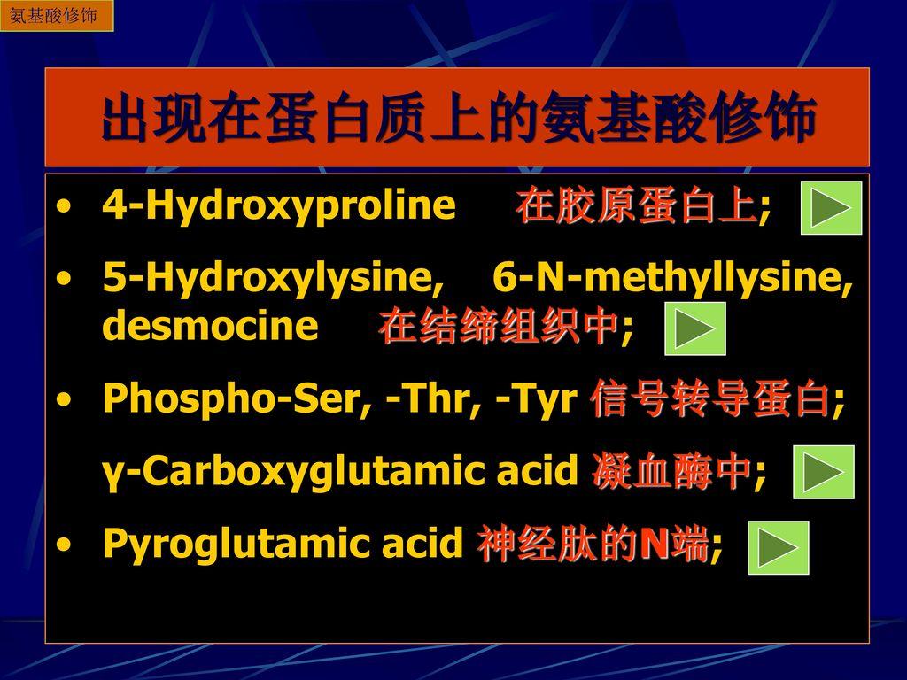 出现在蛋白质上的氨基酸修饰 4-Hydroxyproline 在胶原蛋白上;