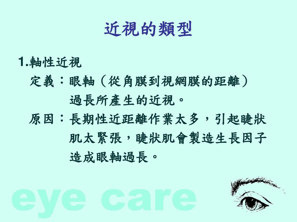 近視的類型 1.軸性近視 定義:眼軸(從角膜到視網膜的距離) 過長所產生的近視。 原因:長期性近距離作業太多,引起睫狀