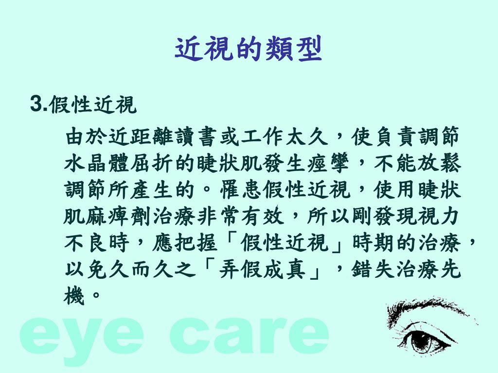 近視的類型 3.假性近視.